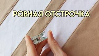 Как сделать ровную отстрочку шва / Отстрочка без специальной лапки / Лапка для отстрочки