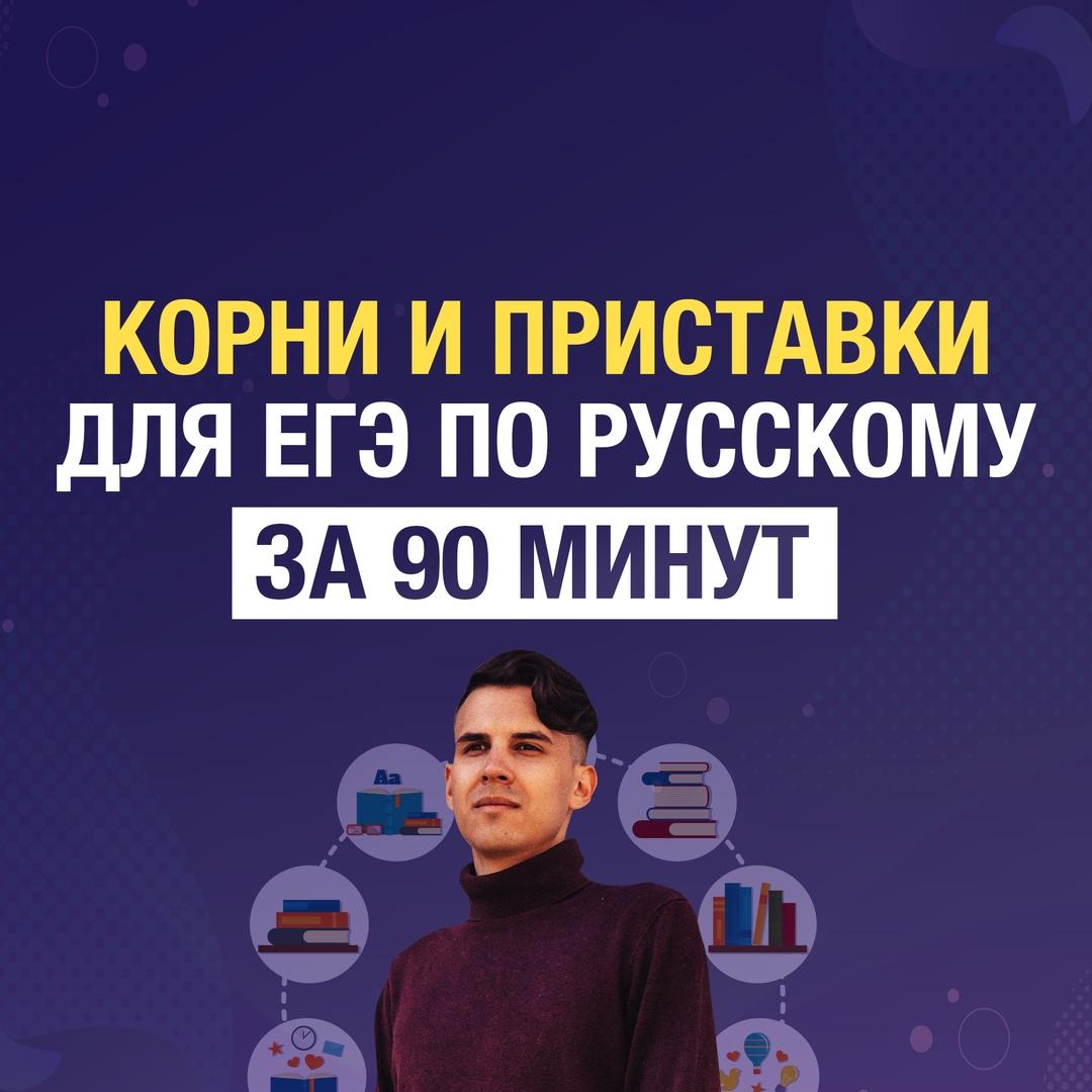 Афиша Тюмень Корни и приставки для ЕГЭ по русскому
