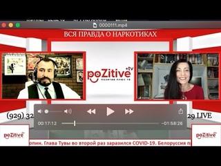 """Грибанова Марина на радио Нью-Йорка """"POZITIVE PLUS TV """" Шкала эмоциональных тонов в живом диалоге."""