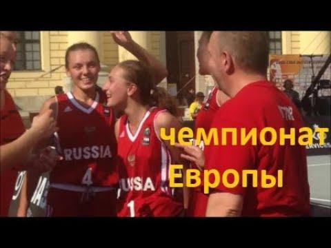 Чемпионат Европы по баскетболу в Дебрецене, Венрия.