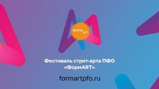 Фестиваль стрит-арта ПФО «ФормART» голосование 2021