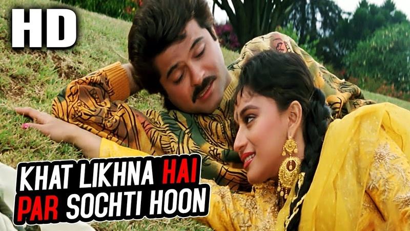 Khat Likhna Hai Par Sochti Hoon Mohammad Aziz Lata Mangeshkar Khel 1992 Songs Anil Kapoor