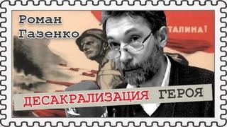 Как советского человека лишили идеала (Роман Газенко)
