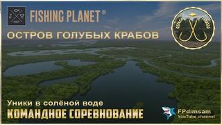 Fishing Planet. Остров Голубых Крабов. Уники в солёной воде. Спонсорское командное соревнование. DLC