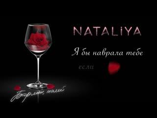 NATALiYA - Бармен, налей