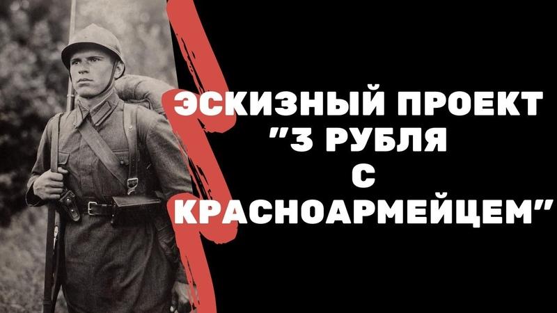 Эскизный проект банкноты 3 рубля с Красноармейцем Я КОЛЛЕКЦИОНЕР