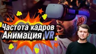 Частота кадров | Будущее VR анимации | Продолжение Avatar | Секреты анимации