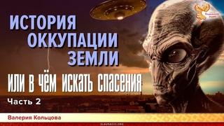 История оккупации Земли или в чем искать спасения. Валерия Кольцова. Часть 2