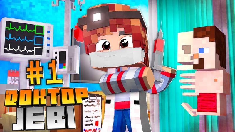 Что делать если встал писюн на уроке Доктор Jebi (Minecraft) 1