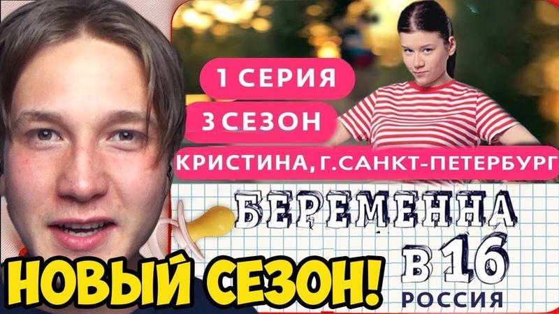 БЕРЕМЕННА В 16 РОССИЯ 3 СЕЗОН 1 ВЫПУСК КРИСТИНА САНКТ ПЕТЕРБУРГ