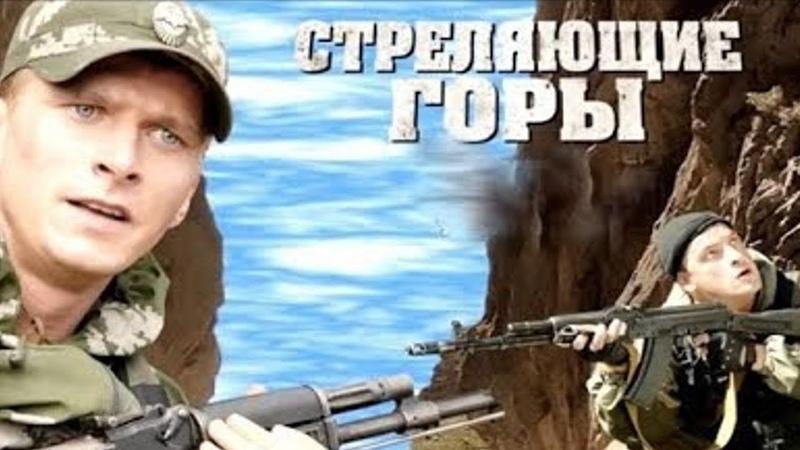 Боевик Стреляющие Горы 2011 Военный фильм