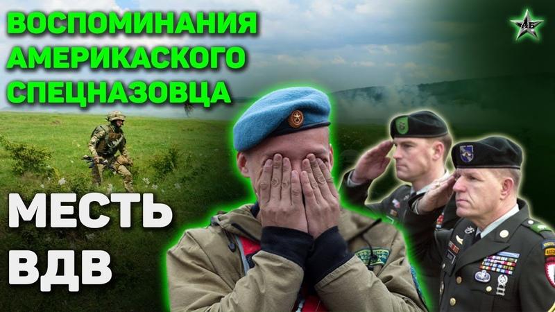 РУССКИЕ ДЕСАНТНИКИ РЫДАЛИ Воспоминания сержанта спецназа США Миротворцы