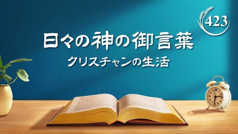 日々の神の御言葉「いったん真理を理解したら、それを実践すべきであ