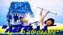 Легенда о динозавре.(Япония). Фантастика, ужасы.
