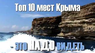 Самые КРАСИВЫЕ места в КРЫМУ ТОП 10 МЕСТ КРЫМА