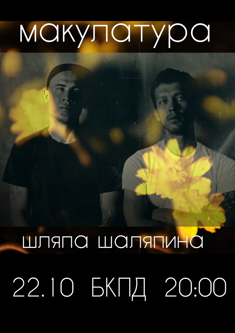 Афиша Омск макулатура/шляпа шаляпина - 22.03 (БКПД)