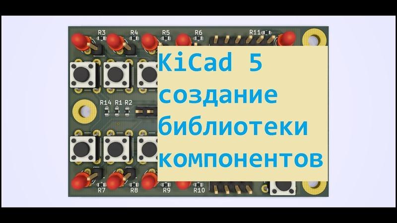 KiCad 5 создание библиотеки компонентов Eschema и удаление уроки