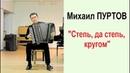 ☆☆Баянист-виртуоз Михаил ПУРТОВ Степь, да степь, кругом обр. Белова