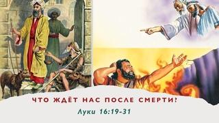 Что ждёт нас после смерти? (Лк. 16:19-31)