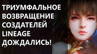 Создатели Lineage сделали новую MMORPG. Обзор Kingdom: The Blood Pledge