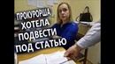 ПОДСТАВА от помощника прокурора ОГОВОР юриста Антона Долгих при ознакомлении с документами