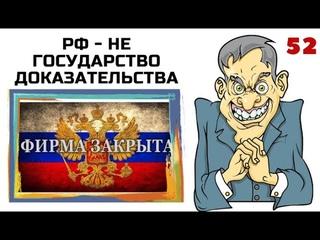 *Российская Федерация - это не государство. 1 часть