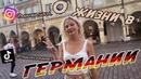 Промо 2020 (Travel Frames, жизнь в Германии)