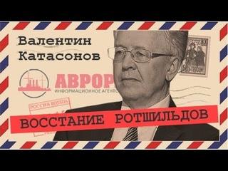 Хобби Силуанова, или Как заработать на российском госдолге (Валентин Катасонов)