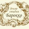 """""""БАРОККО"""" декор-студия"""