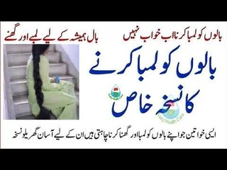 Long And Strong Hair Tips in Urdu | Get Long Thick Healthy Hair