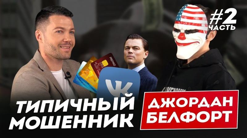 ДЖОРДАН БЕЛФОРТ: Типичный мошенник во ВКонтакте. Деньги из воздуха. Часть II | Люди PRO 66