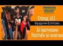 "[Wrestling Ukraine] AEW ""Backstage At Fight For The Fallen"" - Being The Elite Ep. 161 / Українською]"