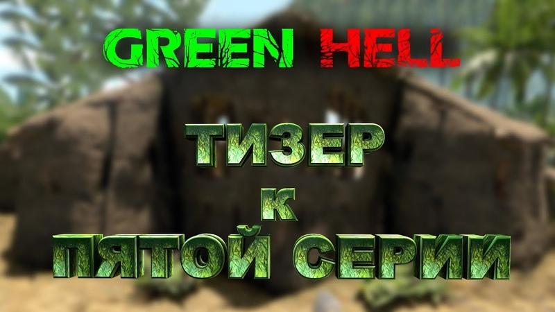Тизер Green Hell к прохождению пятой серии