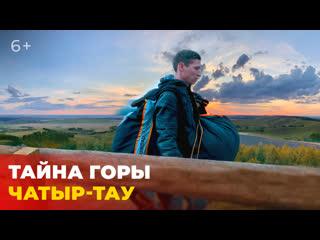 Тайна горы Чатыр-тау: что скрывает в себе самая высокая точка Татарстана и чем притягивает туристов