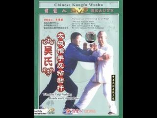 Taiji Pushing Hand. Gluing Poles