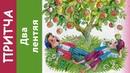 Как избавиться от лени Как побороть лень / Притчи о жизни / Лучшие Мысли Человечества