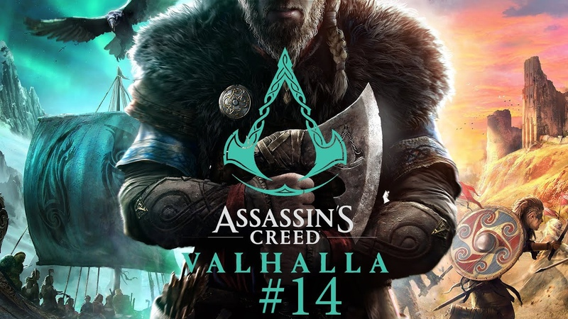 Assassin's Creed Valhalla 14 Сложность Дренг Битва в Асгарде