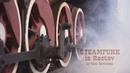 Steampunk in Rostov song Inna Kowalska Стимпанк в Ростове music