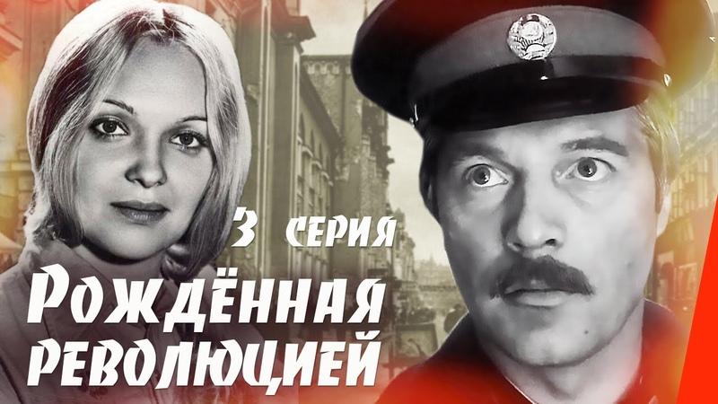 Рождённая революцией В огне 3 серия 1974 сериал
