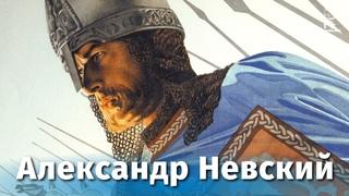 Александр Невский (исторический, реж. Сергей Эйзенштейн, 1938 г.)