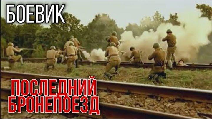 Последний бронепоезд 3 Серия