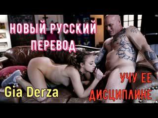 Gia Derza - Учу ее дисциплине (brazzers, sex, porno, мамка, на русском, порно, мультики, 3d, аниме, хентай, хардкор, перевод)
