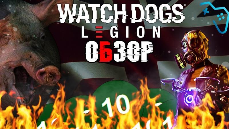 Watch Dogs Legion 2020 ОБЗОР ИГРЫ Лондон не готов Баги приколы фейлы