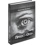 """Коллекционное* печатное издание книги """"Проект «Око»"""" + ДОСТАВКА"""