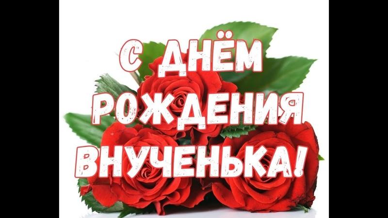 С ДНЕМ РОЖДЕНИЯ ЛЮБИМАЯ ВНУЧЕНЬКА МОЯ