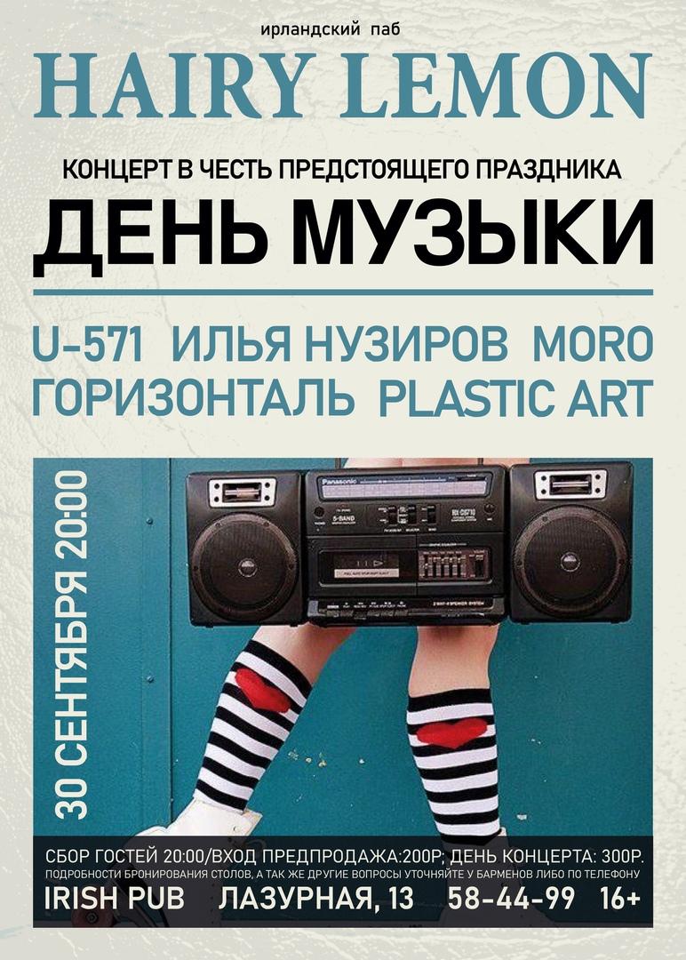 Афиша Барнаул ДЕНЬ МУЗЫКИ