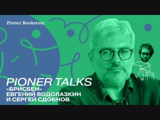 Pioner Talks с Евгением Водолазкиным  о романе Брисбен, проблемах успешных людей и феминизме