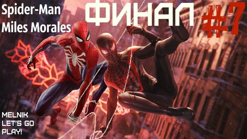 Spider-Man: Miles Morales #7: ФИНАЛ! БИТВА ЗА ГАРЛЕМ! (Человек-Паук: Майлз Моралес)