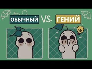 6 ПРИЗНАКОВ ТОГО, ЧТО ВЫ УМНЕЕ БОЛЬШИНСТВА ЛЮДЕЙ | Psych2Go на русском |