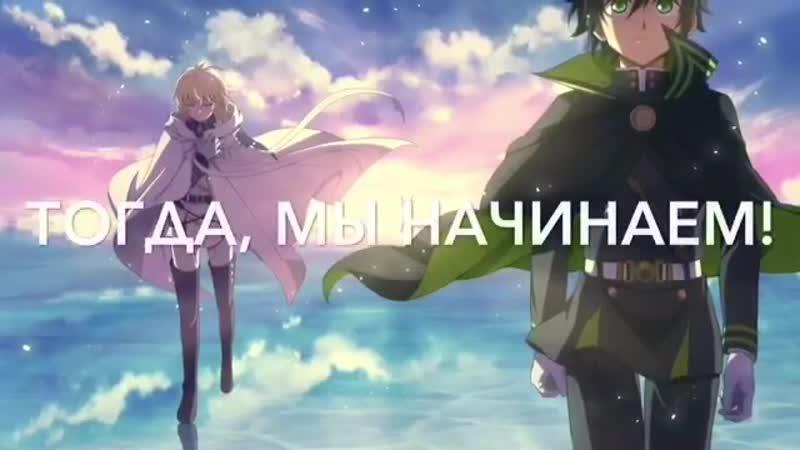 Owari no Seraph • Последний Серафим